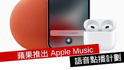 用 Siri 助你播歌 蘋果推出 Apple Music 語音點播計劃 - 流動日報