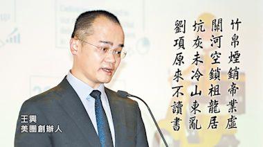 美團王興寫詩惹禍 遭內地官員告誡要低調 | 蘋果日報