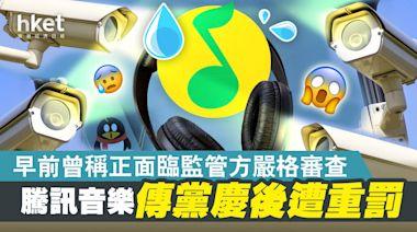 【騰訊監管】騰訊音樂傳黨慶後遭重罰 - 香港經濟日報 - 即時新聞頻道 - 即市財經 - 股市