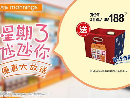【萬寧】星期三優惠大放送(只限27/10)