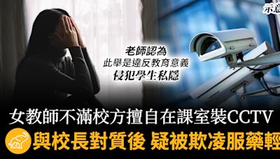 職場欺凌|女教師不滿校方擅自在課室裝CCTV 與校長對質後疑被欺凌服藥輕生 | 生活熱話