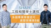 SHAPE工程相關學士課程 多個專業學會認可 資歷架構第5級