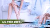 小腿痠麻抽筋、靜脈曲張!成因、治療、改善方法一次懂   蕃新聞