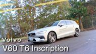 感受旅途中的片刻寂靜 Volvo V60 T6 Twin Engine Inscription | 汽車視界新車試駕
