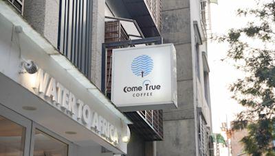 【成真咖啡館.台北永康店】來店必點的夢幻創意咖啡 必吃舒芙蕾厚鬆餅 Come True Coffee