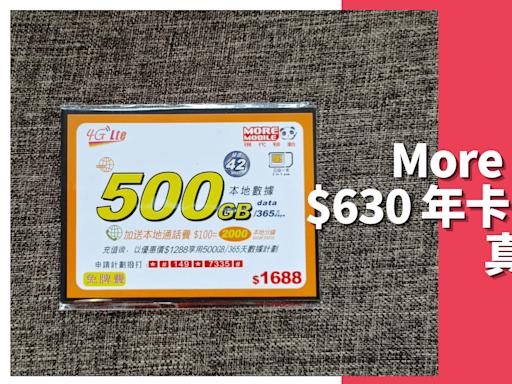 【SIM Card 評測】More Mobile↷csl $630 500GB 本地儲值年卡,1GB=$1.26 | 香港 |