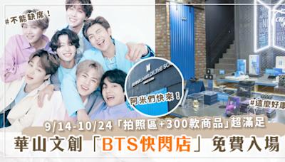 全台第一個「BTS快閃店」!9/14降臨台北華山,超過300個周邊商品線上同步開賣!