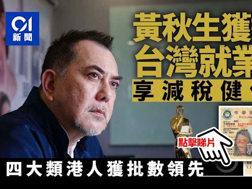 黃秋生申請台灣就業金卡獲批 效期最長3年 享減稅健保等福利