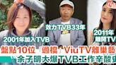 盤點10位「過檔」ViuTV離巢藝人余子明大爆TVB工作辛酸史! | HolidaySmart 假期日常