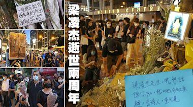 反修例兩周年|入夜後逾百市民太古廣場外悼念 「我哋係唔會忘記梁凌杰」 | 蘋果日報