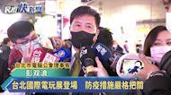 台北國際電玩展登場 防疫措施嚴格把關
