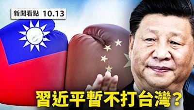 【新聞看點】習暫不打台灣?美改變抗共戰略