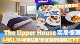 The Upper House奕居酒店優惠|人均$1384豪華住宿+全新頂樓餐廳Salisterra歎英式下午茶