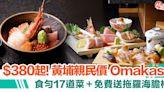 黃埔親民價 Omakase $380起! 食勻17道菜+免費送拖羅海膽杯 | HolidaySmart 假期日常