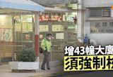 43棟大廈強制檢測 包括彩雲二邨啟輝樓