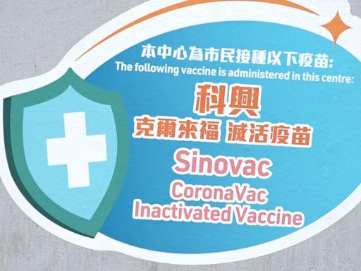 科興:接種加強針目的是加強前期已接種疫苗的免疫效果 - RTHK