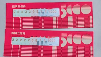 五倍券紙本領取加數位綁定 突破1900萬人