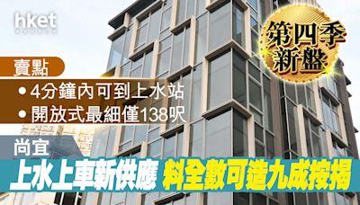 【第四季新盤巡禮】上水尚宜首張價單快公布 料全數單位低於600萬元 - 香港經濟日報 - 地產站 - 新盤消息 - 新盤新聞