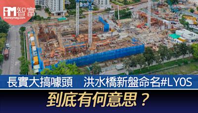 長實大搞噱頭 洪水橋新盤命名「#LYOS」 到底有何意思? - 香港經濟日報 - 即時新聞頻道 - iMoney智富 - 股樓投資