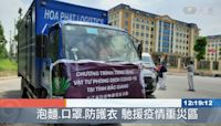 越南疫情嚴峻 採購物資助防疫