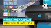 Windows 10 再次玩殘打工仔,更新後列印失靈、Office 死掉!
