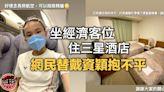 【東京奧運】戴資穎「投訴」坐經濟艙 蔡英文致歉:實在不夠貼心