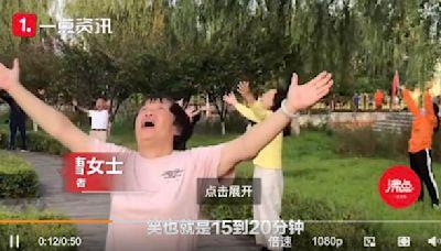 大媽公園組團「哈哈笑」稱能治療便秘 陸網熱議:像邪教聚會
