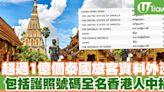 【泰國入境】超過1億個泰國旅客資料外洩包括護照號碼全名香港人中招 | U Travel 旅遊資訊網站