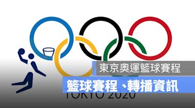 【東京奧運籃球直播】奧運籃球賽程、奧運籃球 Live 轉播、奧運籃球規則資訊 - 蘋果仁 - 果仁 iPhone/iOS/好物推薦科技媒體