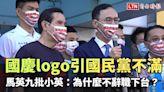 中華民國不見了?國慶logo引國民黨不滿 馬英九批小英:為什麼不下台 - 自由電子報影音頻道