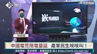 中國限電影響蔓延 全球股市紛重挫