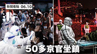 【新聞看點】五十京官傳坐鎮廣州 居民喊沒飯吃