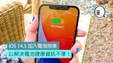 iOS 14.5 加入電池校準,以解決電池健康資訊不準! - Qooah