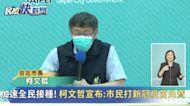 快新聞/加速全民接種! 柯文哲宣布:市民打新冠疫苗免費