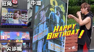 獨家丨姜濤操fit迎22歲 姜糖豪花逾50萬炮製八大驚喜賀明日B-day | 蘋果日報