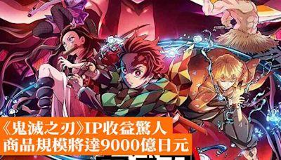 《鬼滅之刃》IP收益驚人 商品規模將達9000億日元 - 香港手機遊戲網 GameApps.hk