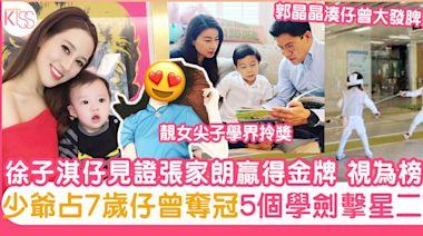 劍擊做興趣的5個星二代 -徐子淇仔有板有眼 有個靚女尖子學界拎獎 | 熱話 | Sundaykiss 香港親子育兒資訊共享平台