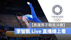 東京奧運體操轉播