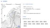 最新!國家級警報大響 花蓮22:50規模4.9地震 最大震度4級