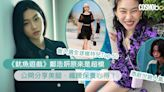 Netflix《魷魚遊戲》脫北女「姜曉」鄭浩妍原來是超模!分享20吋纖腰及長腳保養方法   Cosmopolitan HK