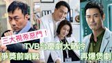 獨家|三大視帝惡鬥 TVB台慶劇大晒冷 爭獎前哨戰 再爆煲劇潮