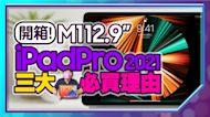 『M1 iPad Pro 2021開箱』12.9吋MiniLed螢幕+M1晶片 3強大必買理由!實測剪輯4K影片超順暢?螢幕與iPad Air 4相比有差?視訊人物居中超棒!