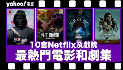 【放假睇戲推介】10套Netflix及戲院最熱門電影和劇集!今期最Hit嘅呢套?
