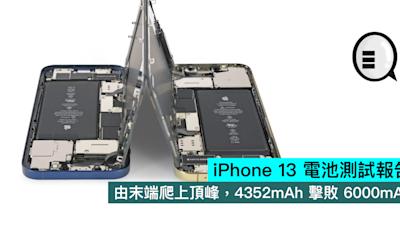 iPhone 13 系列電池測試報告:由末端爬上頂峰,4352mAh 擊敗 6000mAh