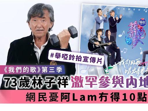 《我們的歌》第三季|73歲林子祥激罕參與內地綜藝騷 網民憂阿Lam冇得10點鐘瞓 - 晴報 - 娛樂 - 中港台