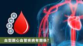 心血管健康跟「血型」有關!研究發現:A型心臟病風險高一倍