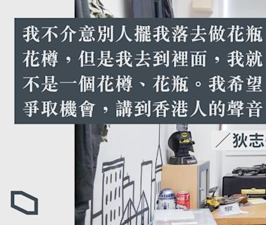 【專訪】不介意入體制被視為花瓶 狄志遠:我相信共產黨唔想搞軭香港 | 立場報道 | 立場新聞