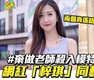 獲封「翻版何依婷」!24歲網紅「梓琪」棄做老師殺入模特界 | 流行娛樂 | 新Monday