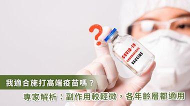 COVID-19/我適合打高端疫苗嗎?副作用有哪些?專家黃玉成大解析