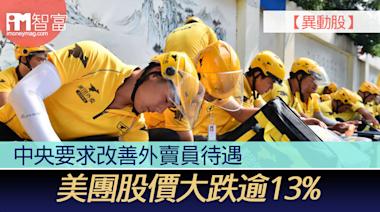 【異動股】中央要求改善外賣員待遇 美團股價大跌逾13% - 香港經濟日報 - 即時新聞頻道 - iMoney智富 - 股樓投資
